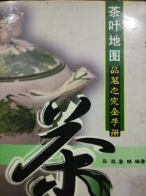 茶叶地图品茗之完全手册
