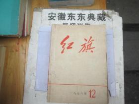 红旗:1986.19