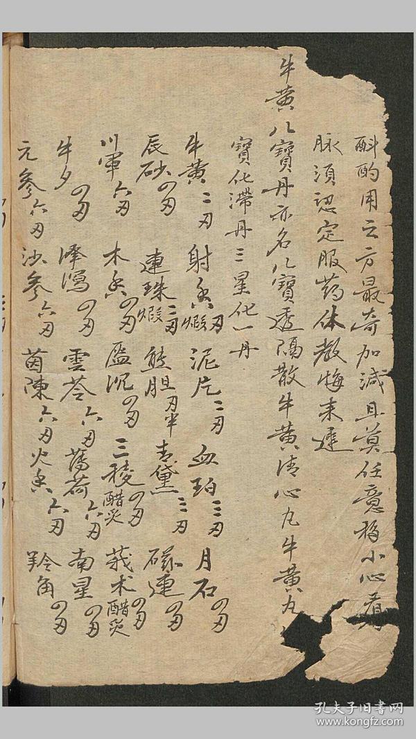 医方抄集 中医,药方类书籍,附部分符咒类 106页 抄本