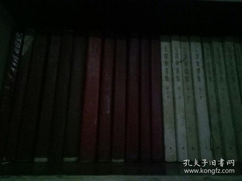 毛泽东选集(有1一4卷、5卷、红皮、竖版、一卷本上海、湖南印刷,等)
