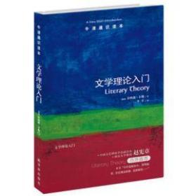 二手正版、文学理论入门 牛津通识读本