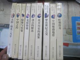 """当代纪实名家精品文库:全套十本缺""""苍茫人间""""9本合售"""