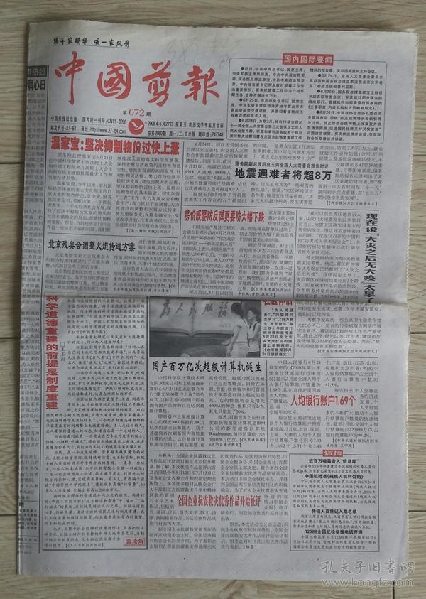 中国剪报2008年6月27日斯大林解释我为什么要割走外蒙古