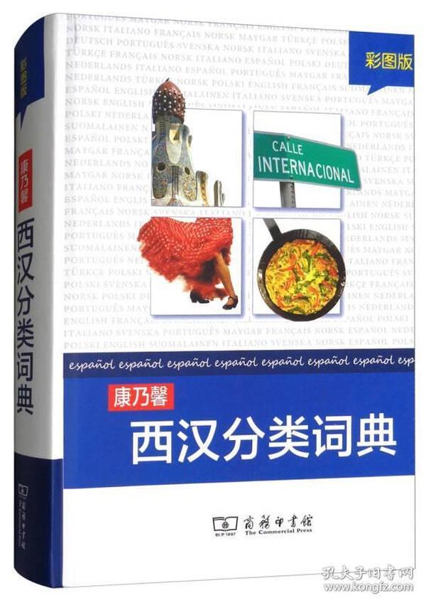 康乃馨西汉分类词典