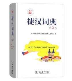 新捷汉词典第2版