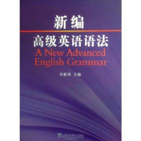新编高级英语语法:A New Advanced English Grammar