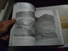 香格里拉文化地图