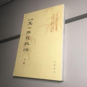 中国文学研究典籍丛刊: 增订文心雕龙校注(下册)