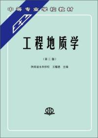 9787801246523工程地质学(第三版)