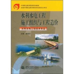 T-水利水电工程施工组织与工程造价