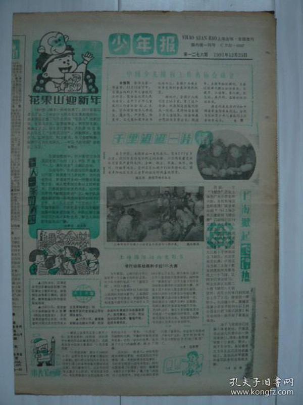 《少年报》1991年12月25日。总书记参加庆祝厦门特区建设十周年。祖国在前进!