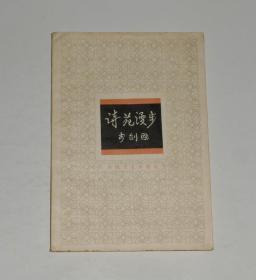诗苑漫步 1980年1版1印