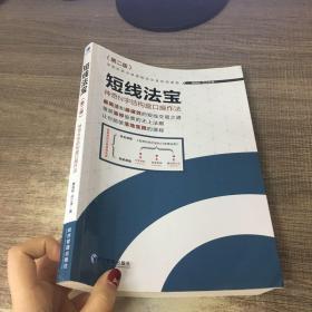 短线法宝:神奇N字结构盘口操作法(第二版)