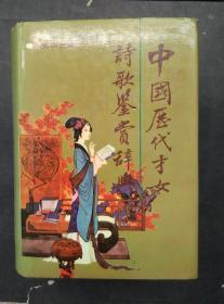 中国历代才女诗歌鉴赏辞典 精装本