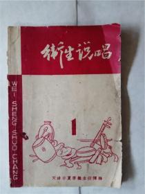 五十年代,卫生说唱。第一集。天津市夏季卫生指挥部印。全部是各种曲艺形式