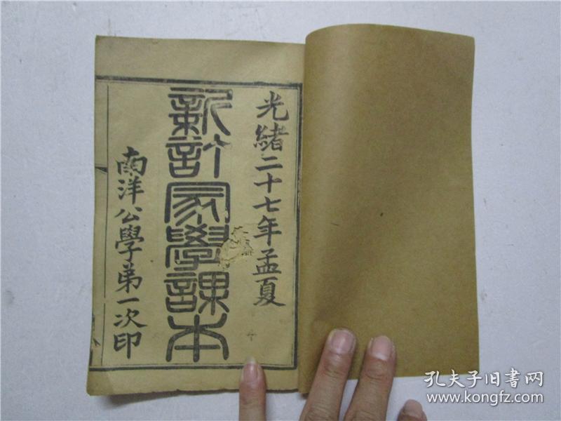 光绪二十七年木刻线装本《新订蒙学课本初编》 (南洋公学第一次印) 注:该书缺封面