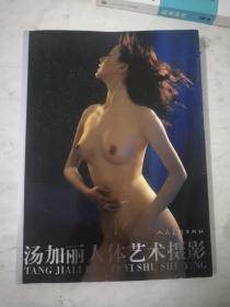 汤加丽人体艺术摄影
