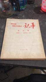 中华全国新闻工作者协会记事 合订本 试刊1-7 正式刊1-20