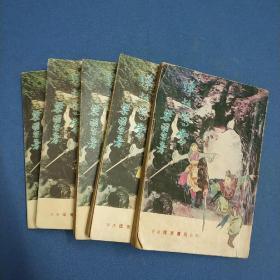 弹指惊雷-1~5册全伟青老版繁体武侠小说