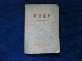1969年:防空常识(新疆)