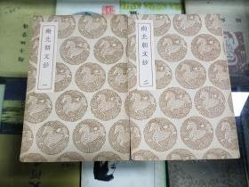 丛书集成初编--南北朝文钞(全二册) 民国二十五年初版