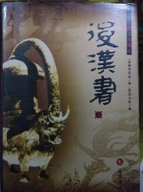 后汉书(上下册精装仅印5000册)