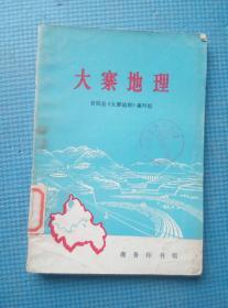 大寨地理【广济县武穴中学图书室】