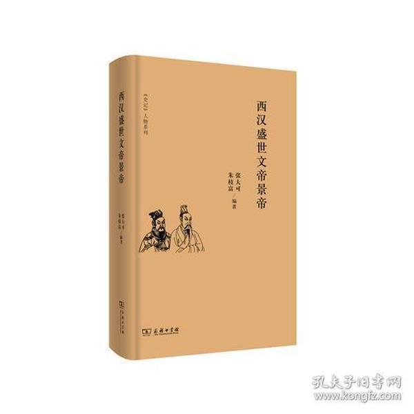 (精)西汉盛世文帝景帝
