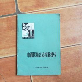 中西结合治疗肠扭转(中西结合丛书 昌潍地区人民医院编)