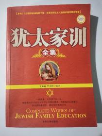 犹太家训全集