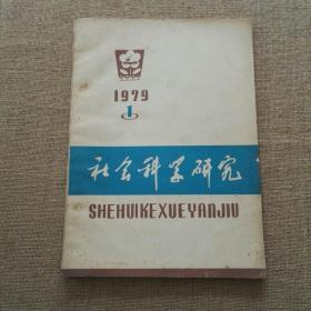 社会科学研究 创刊号  1979年