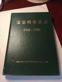 (黑龙江)宝泉岭农垦志 1948-1985