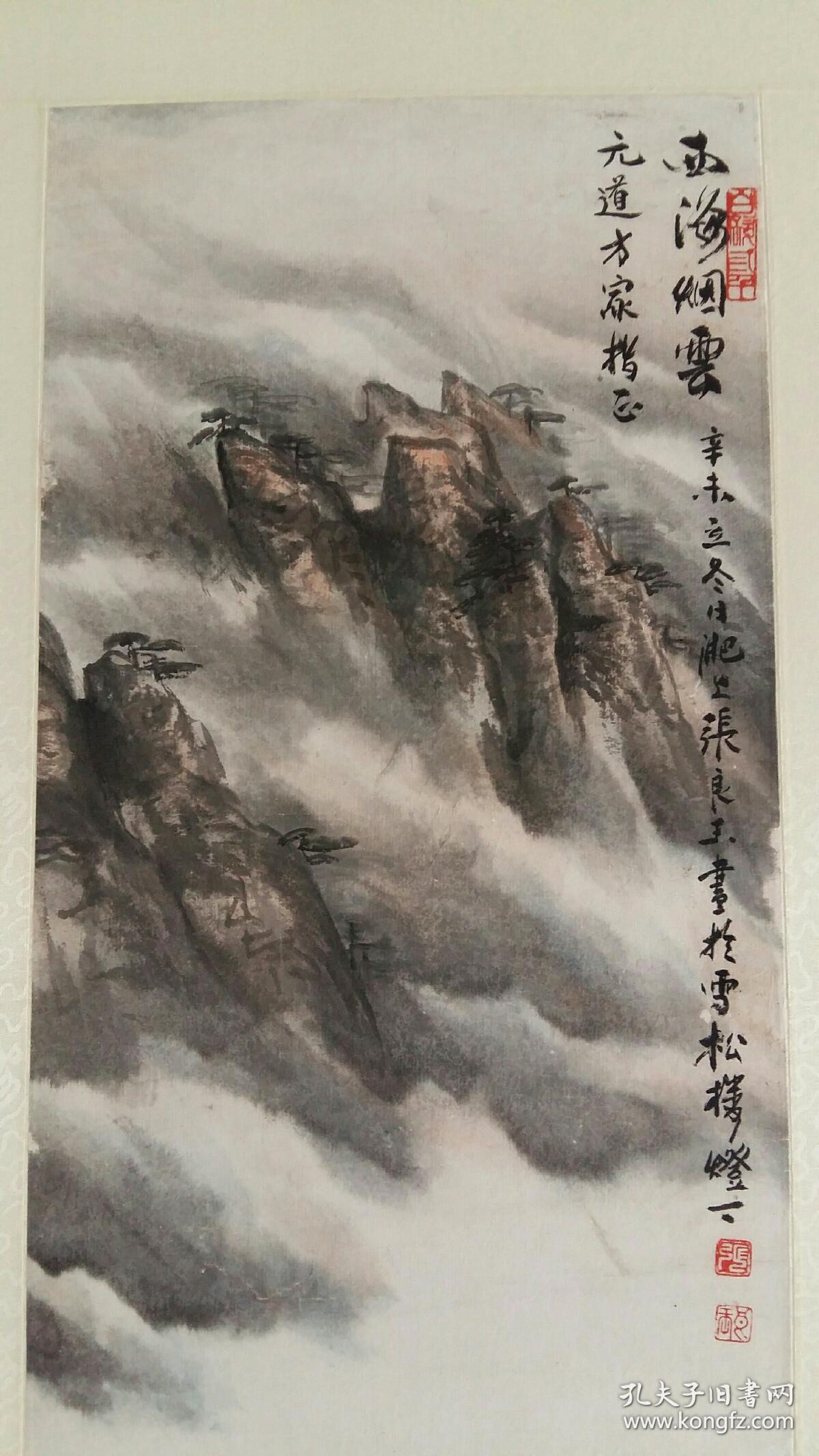 安徽著名老画家(张良玉)……23×65……山水图片