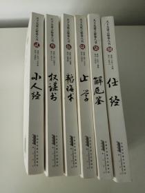 天下无谋之秘卷八书(2、3、5、6、7、8)六册合售