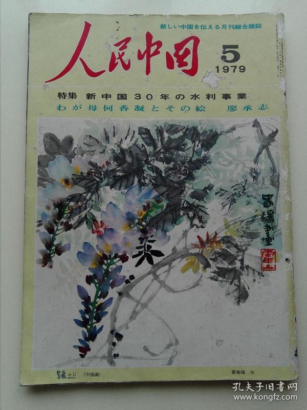 人民中国1979.5[日文版]