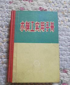 木模工实用手册〈自然旧〉一版一印