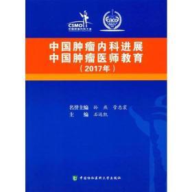 中国肿瘤内科进展 中国肿瘤医师教育(2017)