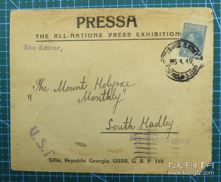 1932年3月25日美国(马萨诸塞州《新闻发布会编辑部》寄芝加哥)实寄封贴早期邮票1枚