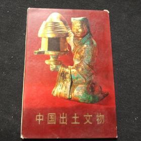 1972年  中国出土文物 第一集   明信片12张全