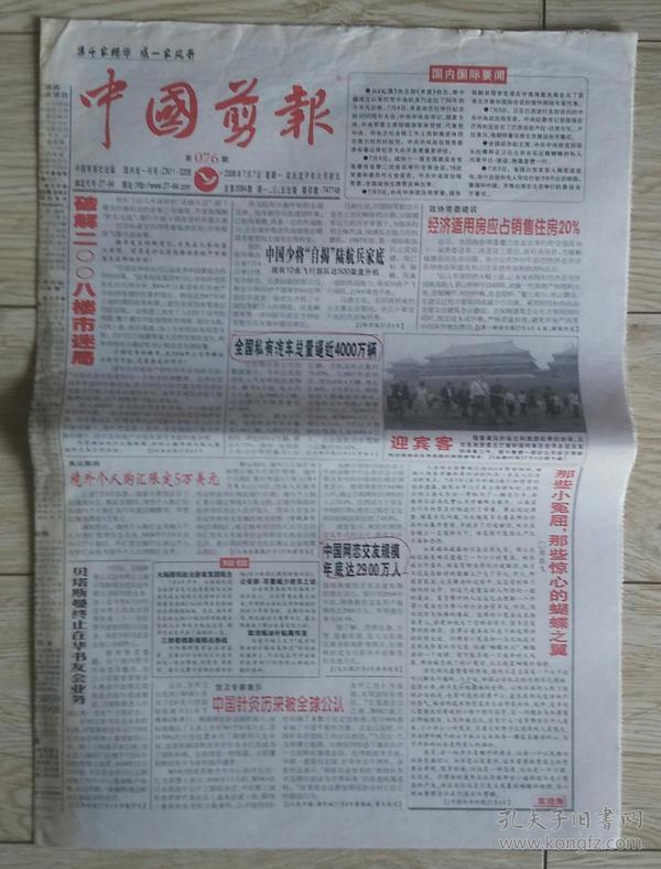 中国剪报2008年7月7日破解二零零八楼市迷局
