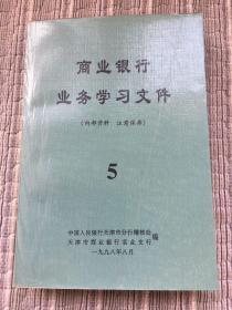 商业银行业务学习文件5