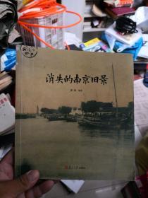 消失的南京旧景          新A4