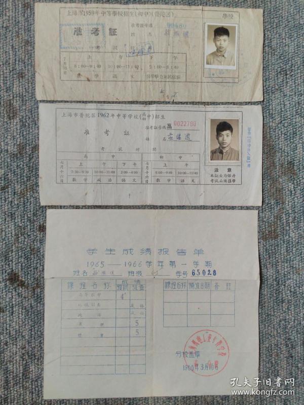 电话准考证v电话高中高中辅仁徐州图片