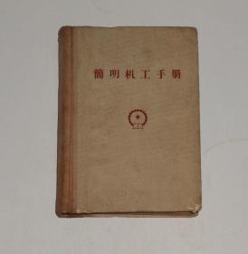 简明机工手册 精装 1959年