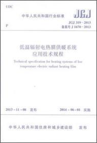 中華人民共和國行業標準(JGJ 319-2013):低溫輻射電熱膜供暖系統應用技術規程