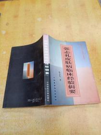 张志礼皮肤病临床经验辑要【全国著名老中医临床经验丛书】