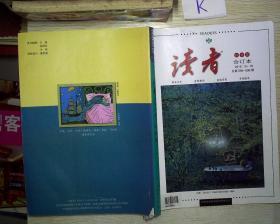 读者 合订本 秋季卷  (2015/13-18)