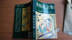 唐伯虎全集(白话全译)私藏印章