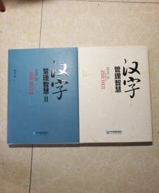 汉字管理智慧 1.2【两册合售】作者签赠铃印本