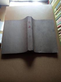 红旗     1974.1--6合订本       包邮挂